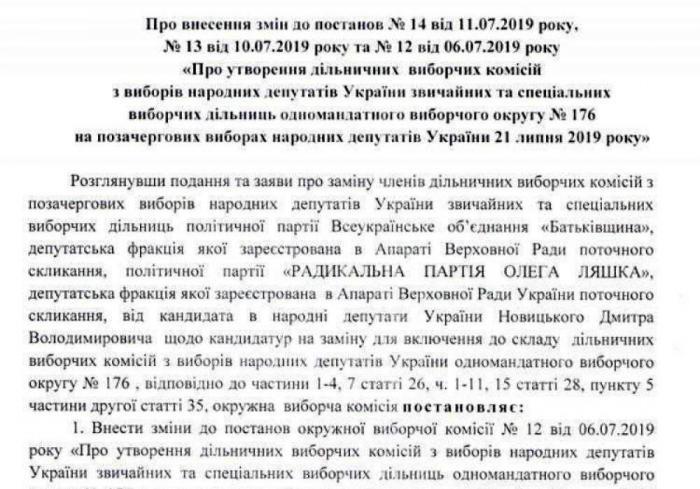 Юридическим отделом регионального штаба Политической Партии «ОПОЗИЦИОННАЯ ПЛАТФОРМА – ЗА ЖИЗНЬ» были выявлены нарушения