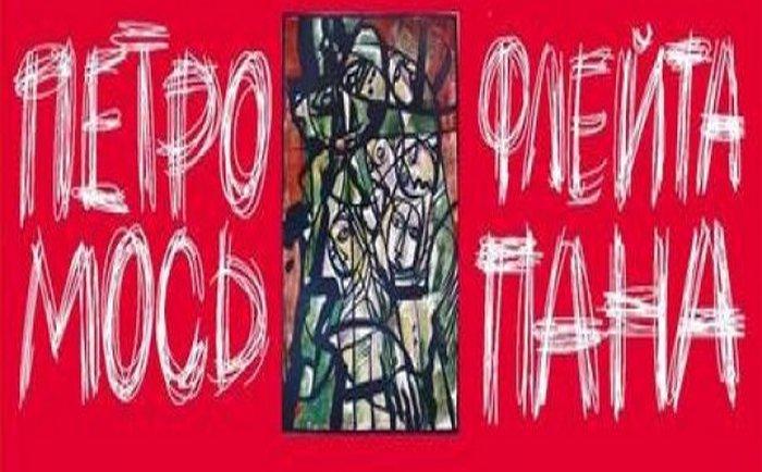 В Харькове проходит выставка графики Петра Мося