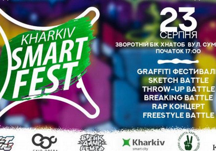 Харьковчан приглашают на фестиваль уличного искусства