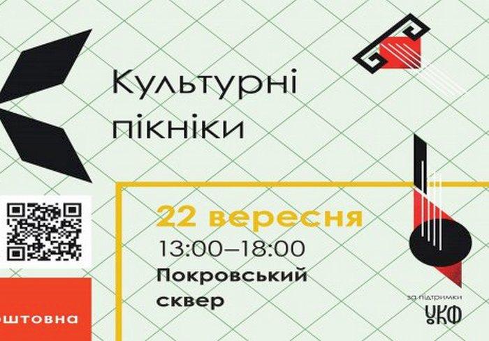 В Харькове пройдут «Культурные пикники»