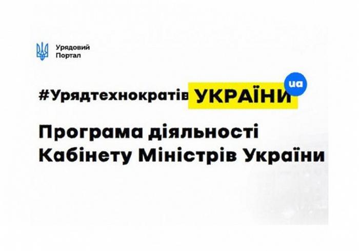 Обнародована Программа действий Правительства Украины
