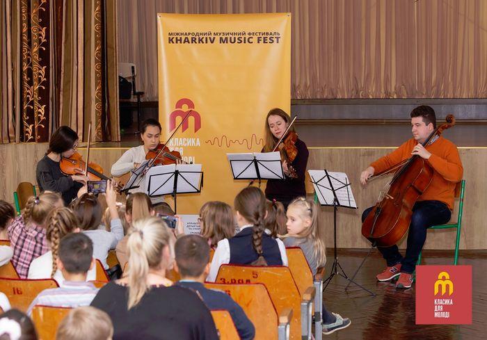 В Харькове стартовал музыкальный проект