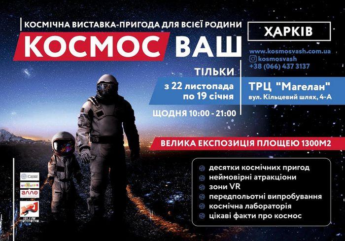 Дети Харькова первыми отправятся в космос