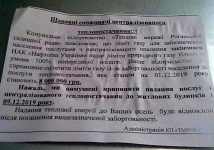 Жителям поселка в Харьковском районе поступили очень плохие новости
