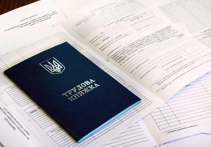 Как узнать о воровстве трудового стажа: рекомендации харьковского юриста