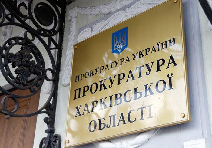 Харьковчане смогут быстро связаться с прокуратурой по горячей линии