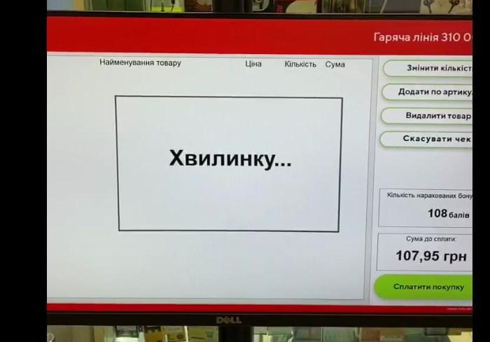 Системный вирус: в супермаркете на Клочковской вышли из строя кассовые аппараты (видео)