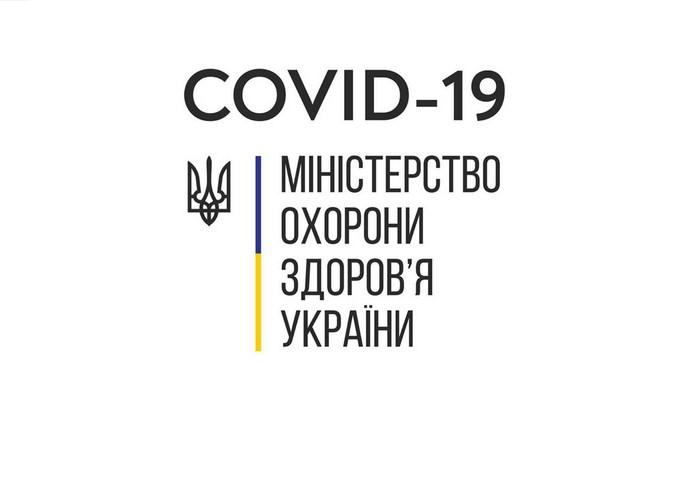 Оперативная информация о распространении коронавирусной болезни COVID-19 в Украине
