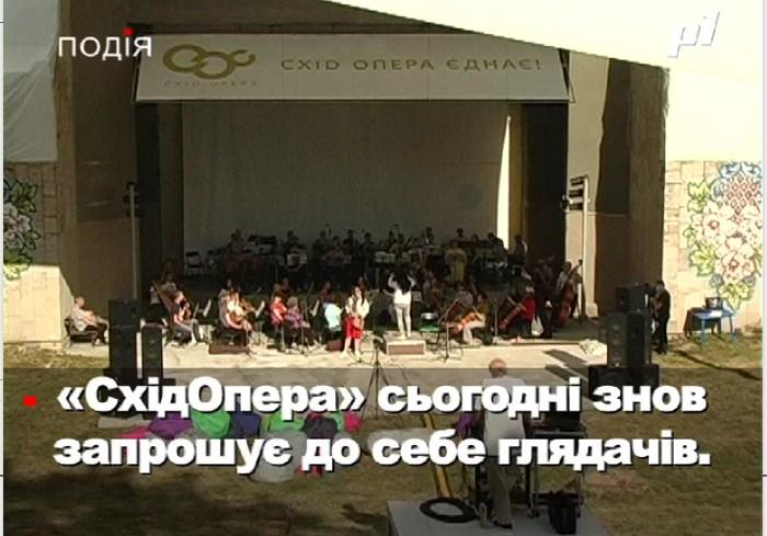 В «Схід Опера» открыли 145-й сезон. Теперь послушать любимые музыкальные произведения можно под открытым небом