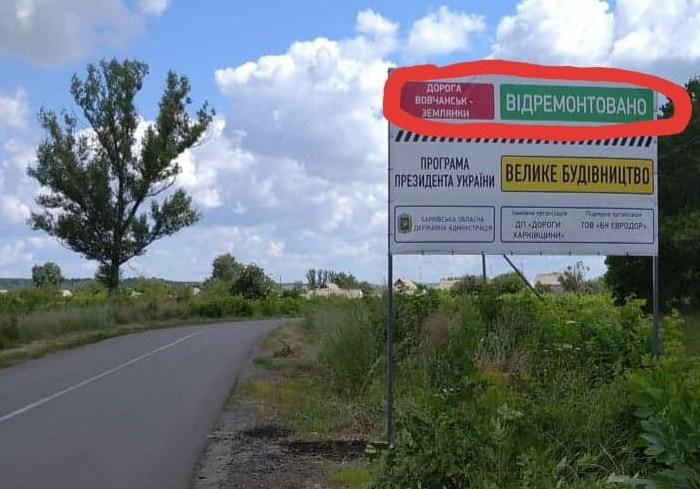 «Не позорились бы!» - жители Харьковской области критично отреагировали на стенд о фейковом ремонте дороги