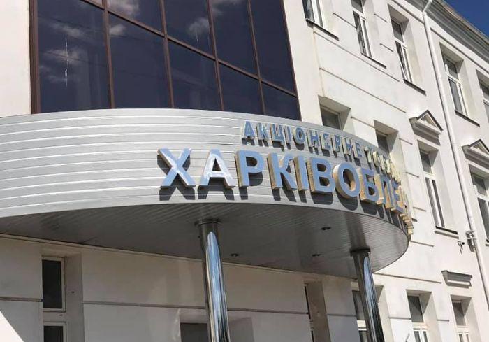 Из-за коронавируса клиентов не пускают в администрацию «Харьковоблэнерго»