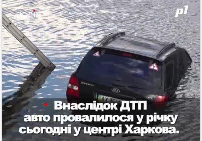 В Харькове упал в реку автомобиль (видео)