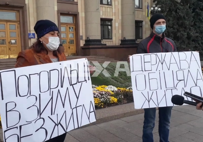 В зиму без жилья: погорельцы из Двуречанского района вышли на митинг под ХОГА