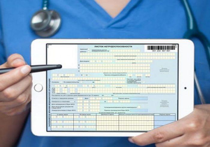 Как оформляется электронный больничный лист