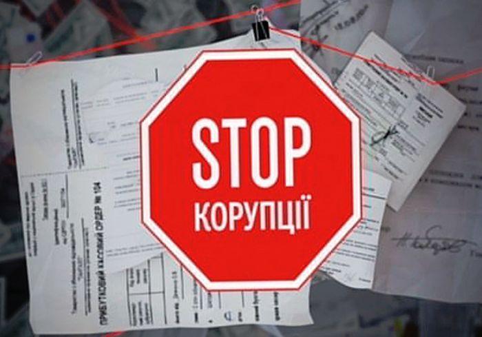 Бывших работников НАПК обвинили в сокрытии активов на 900 млн