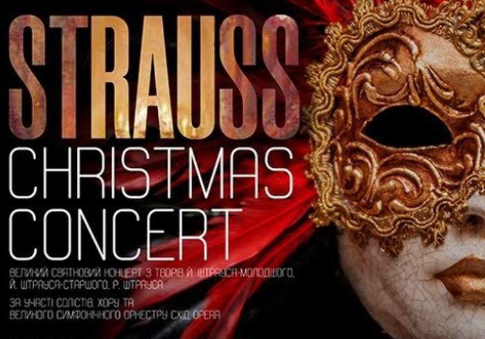 В «Схід OPERA» відбудеться прем'єра: «Strauss Christmas concert»