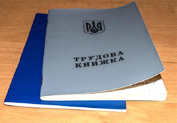 Президент Украины подписал закон об отмене бумажных трудовых книжек