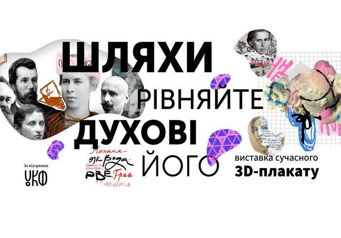 Харьковские студенты посвятили Лесе Украинке необычные плакаты