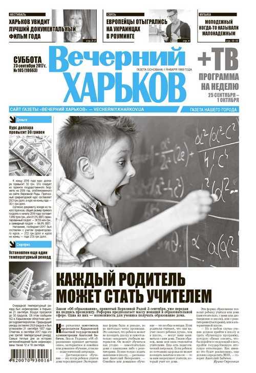 Газета Еще Знакомства Тольятти