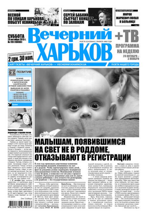 Газета харькова премьер знакомства