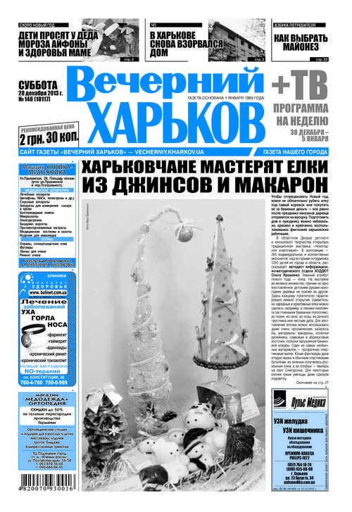 Знакомства В Харькове Без Газета