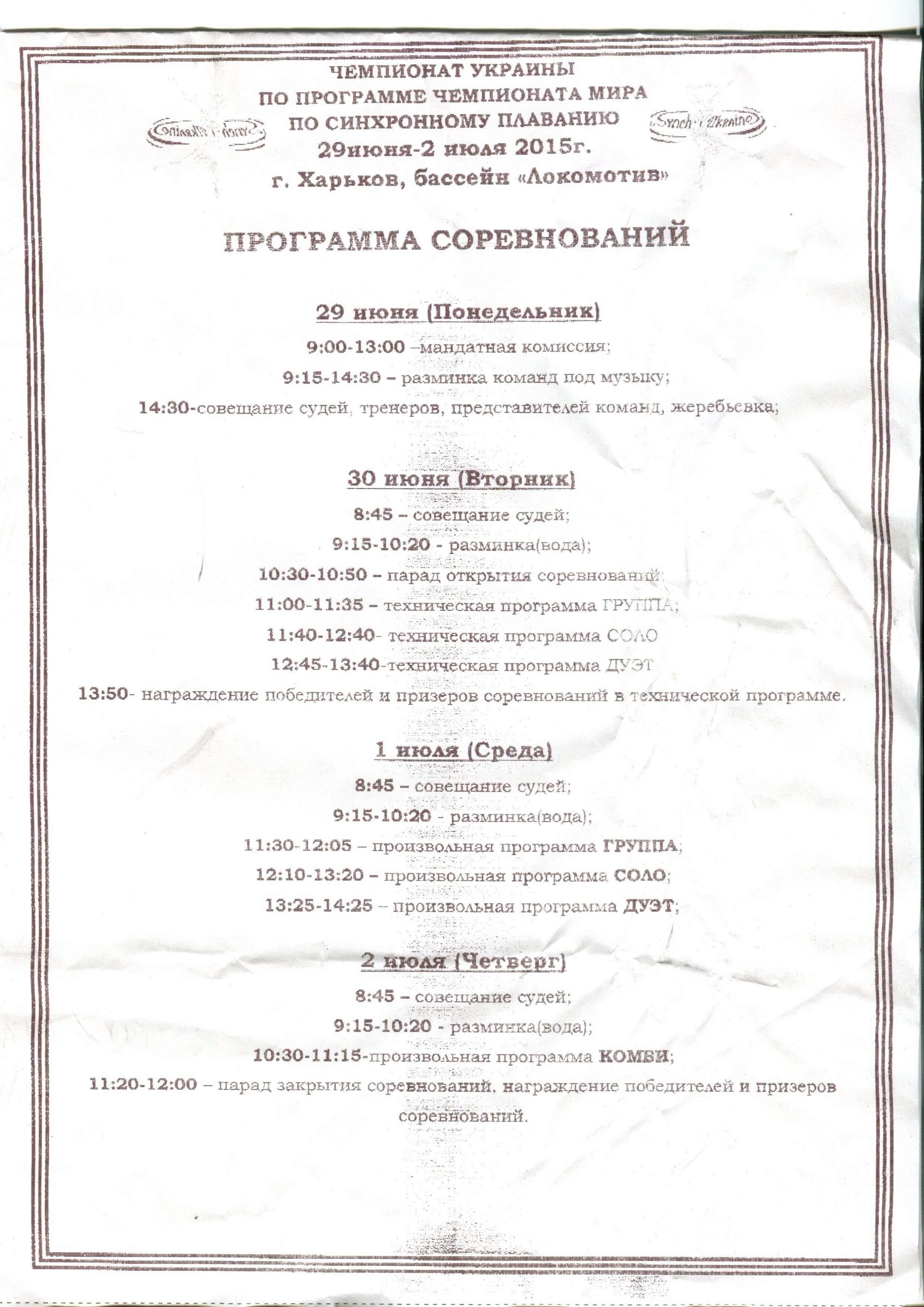 В Харькове состоится летний чемпионат Украины по синхронному плаванию: про ...