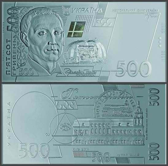 Нацбанк выпустил 100- и500-гривневые банкноты изсеребра